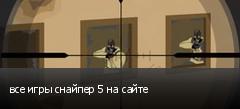 все игры снайпер 5 на сайте