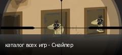 каталог всех игр - Снайпер