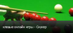 клевые онлайн игры - Снукер