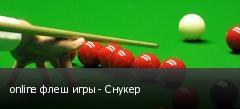 online флеш игры - Снукер