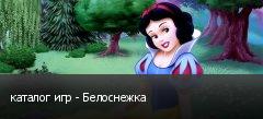 каталог игр - Белоснежка