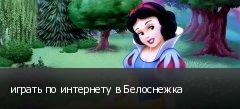 играть по интернету в Белоснежка
