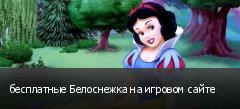 бесплатные Белоснежка на игровом сайте