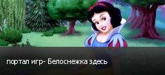 портал игр- Белоснежка здесь