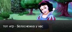 топ игр - Белоснежка у нас