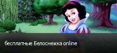 бесплатные Белоснежка online
