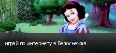 играй по интернету в Белоснежка