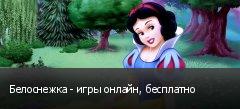Белоснежка - игры онлайн, бесплатно
