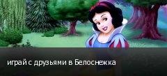 играй с друзьями в Белоснежка