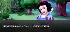 виртуальные игры - Белоснежка