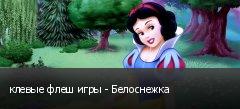 клевые флеш игры - Белоснежка