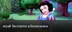 играй бесплатно в Белоснежка