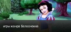 игры жанра Белоснежка