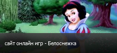 сайт онлайн игр - Белоснежка