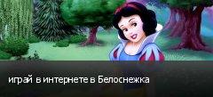 играй в интернете в Белоснежка