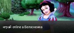 играй online в Белоснежка