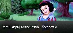 флеш игры, Белоснежка - бесплатно