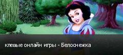 клевые онлайн игры - Белоснежка
