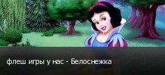 флеш игры у нас - Белоснежка