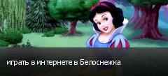 играть в интернете в Белоснежка