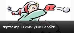 портал игр- Снежки у нас на сайте