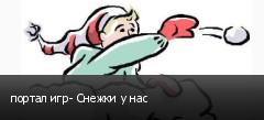 портал игр- Снежки у нас