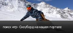 поиск игр- Сноуборд на нашем портале