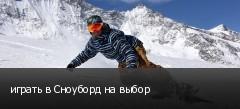 играть в Сноуборд на выбор
