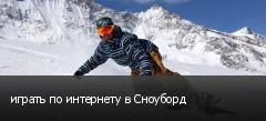 играть по интернету в Сноуборд