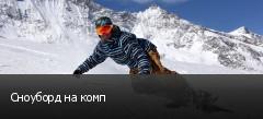 Сноуборд на комп
