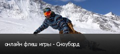 онлайн флеш игры - Сноуборд