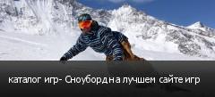 каталог игр- Сноуборд на лучшем сайте игр
