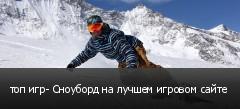 топ игр- Сноуборд на лучшем игровом сайте