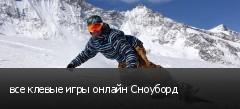 все клевые игры онлайн Сноуборд