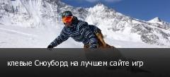 клевые Сноуборд на лучшем сайте игр