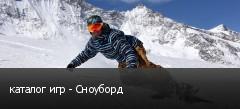 каталог игр - Сноуборд