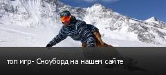 топ игр- Сноуборд на нашем сайте