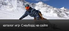 каталог игр- Сноуборд на сайте