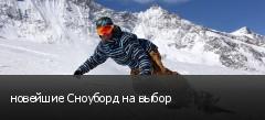 новейшие Сноуборд на выбор