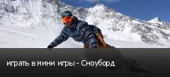играть в мини игры - Сноуборд