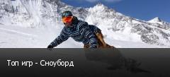 Топ игр - Сноуборд
