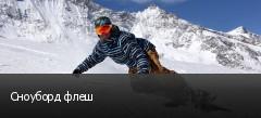 Сноуборд флеш