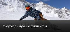 Сноуборд - лучшие флеш игры