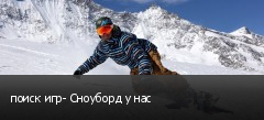 поиск игр- Сноуборд у нас