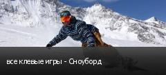 все клевые игры - Сноуборд