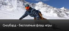 Сноуборд - бесплатные флэш игры
