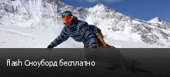 flash Сноуборд бесплатно