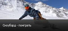 Сноуборд - поиграть