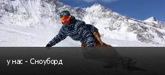 у нас - Сноуборд
