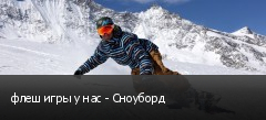 флеш игры у нас - Сноуборд
